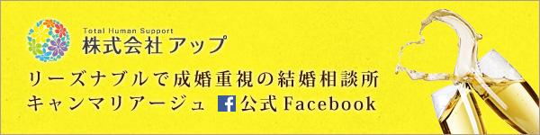 名古屋 結婚相談所 CAN mariage 公式Facebookページはコチラ