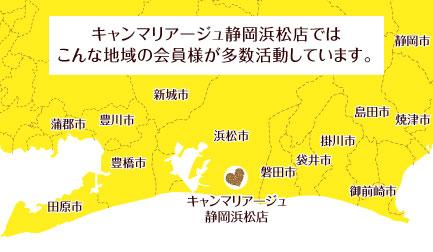 静岡県浜松市の結婚相談所キャンマリアージュ静岡浜松店の会員様の活動地域