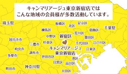 新宿の結婚相談所キャンマリアージュ東京新宿店の会員様の活動地域