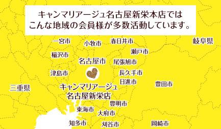 愛知県名古屋市の結婚相談所キャンマリアージュ名古屋新栄本店の会員様の活動地域
