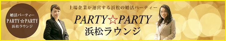 浜松で人気の縁結び・婚活パーティー「PARTY☆PARTY」浜松ラウンジの概要・詳細ページはこちら