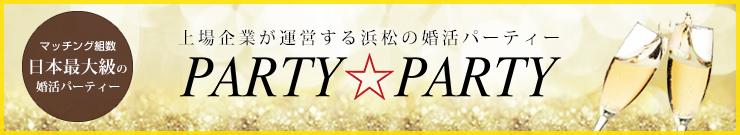 上場企業が運営する浜松の縁結び・婚活パーティー「PARTY☆PARTY」イベント一覧・参加申し込みサイトはこちら