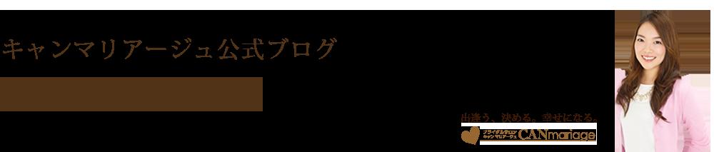 結婚相談所キャンマリアージュ公式ブログ
