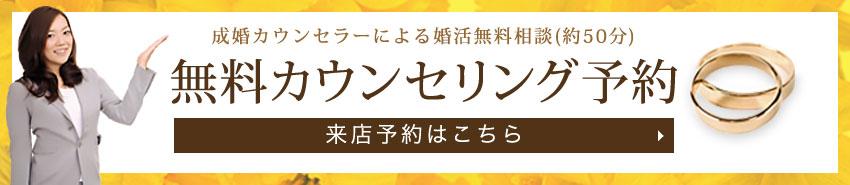 無料カウンセリング予約