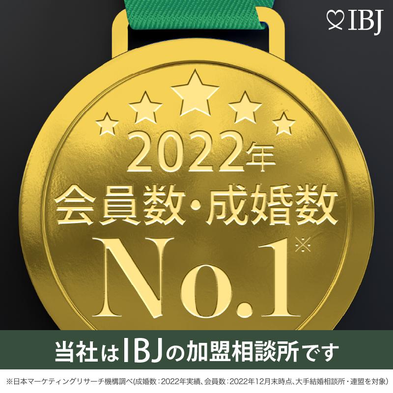 当社は登録会員数No.1の日本結婚相談所連盟(※)の加盟相談所です。(※2019年1月 日本マーケティング機構調べ )