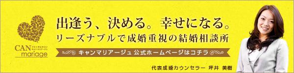 出会う、決める、幸せになる。名古屋のリーズナブルで成婚重視の結婚相談所CAN mariage 公式ホームページはコチラ