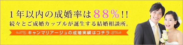 1年以内の成婚率は93%!続々とご成婚カップルが誕生する名古屋の結婚相談所。キャンマリアージュの成婚実績はコチラ