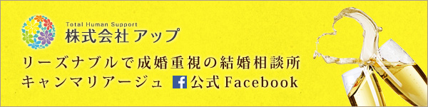 名古屋 結婚相談所キャンマリアージュ 公式Facebookページはコチラ
