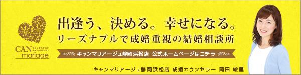 出会う、決める、幸せになる。静岡県浜松市のリーズナブルで成婚重視の結婚相談所 CAN mariage 公式ホームページはコチラ