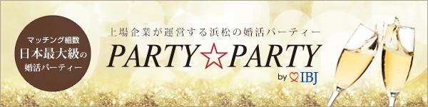 静岡県浜松市の婚活パーティー PARTY☆PARTYはコチラ