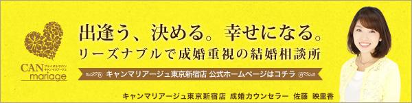出会う、決める、幸せになる。新宿の  リーズナブルで成婚重視の結婚相談所 CAN mariage 公式ホームページはコチラ
