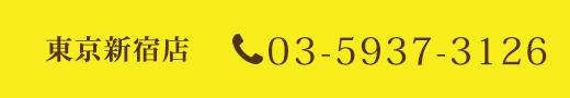 東京新宿店 03-5937-3360