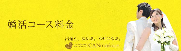 婚活は名古屋 新宿 浜松のリーズナブルで成婚重視の結婚相談所キャンマリアージュ