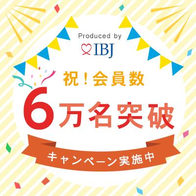 IBJ日本結婚相談所連盟会員数6万名達成記念!キャンペーン実施中!
