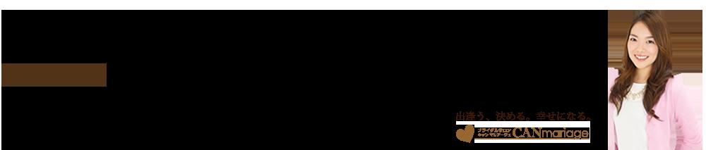結婚相談所キャンマリアージュ東京新宿店 成婚カウンセラー(業務委託)の求人募集・採用情報