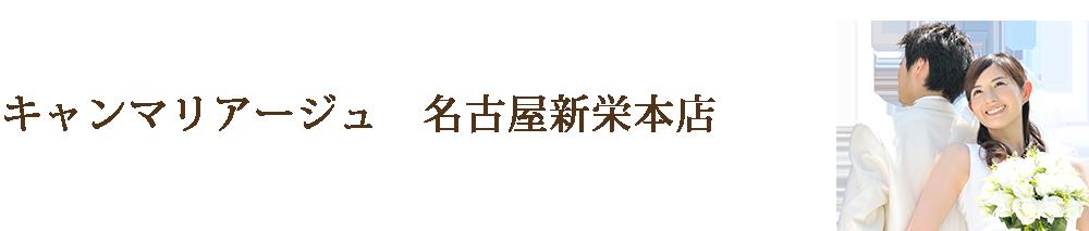 愛知県の結婚相談所・婚活ならキャンマリアージュ