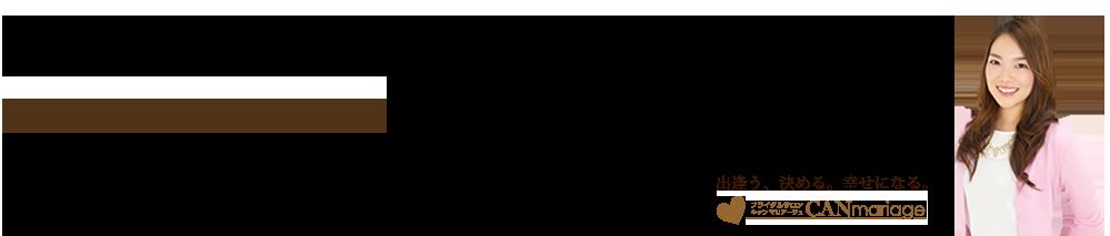 結婚相談所 CANmariage 静岡浜松店 成婚カウンセラー 金田友里
