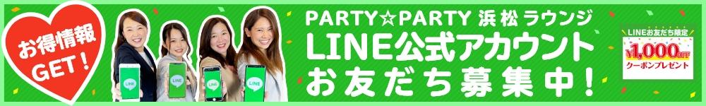 PARTY☆PARTY浜松ラウンジ LINE公式アカウント