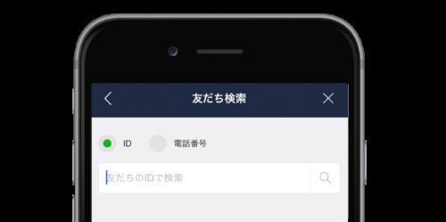 "ID検索で友だち追加"""""