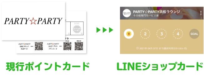 """ポイントカードが<br>LINEショップカードへ移行""""> <ul class="""