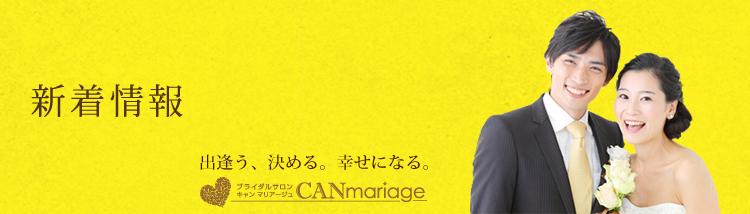 結婚相談所キャンマリアージュの新着情報