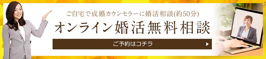 オンライン無料カウンセリング予約