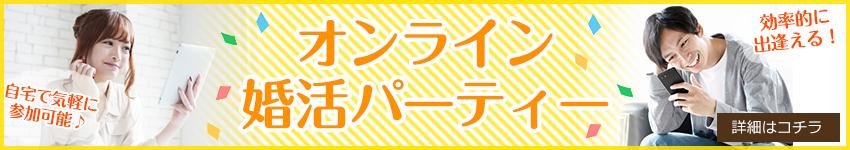 オンライン婚活パーティー予約受付中!