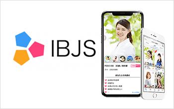 IBJSアプリでお相手検索