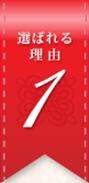 キャンマリアージュ東京新宿店は国内最大級の婚活会員数