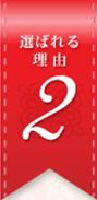 キャンマリアージュ静岡浜松店は業界最高水準の実績