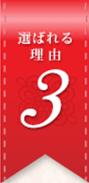 キャンマリアージュ静岡浜松店は安心のIBJ正規優良加盟店