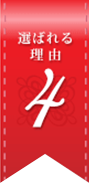 キャンマリアージュ東京新宿店はリーズナブルな料金設定