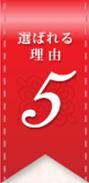 キャンマリアージュ東京新宿店は婚活のプロがしっかりサポート