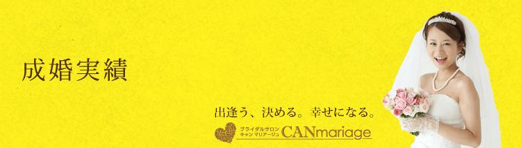 名古屋 新宿 浜松の結婚相談所なら20代 30代 40代に人気のキャンマリアージュ