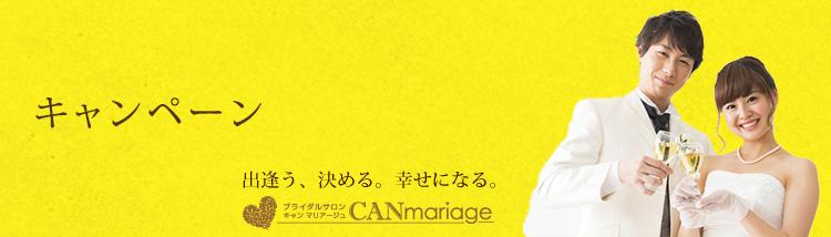 結婚相談所キャンマリアージュのお得な割引キャンペーンのご紹介