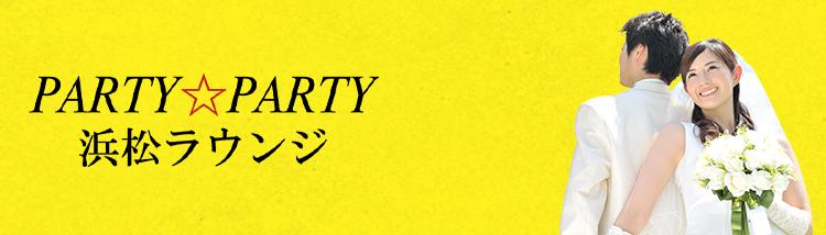 静岡県 浜松市 婚活パーティー PARTY☆PARTY