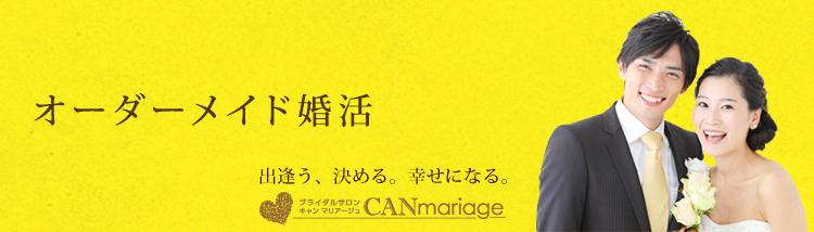 結婚相談所キャンマリアージュは1人ひとりの婚活をオーダーメイド