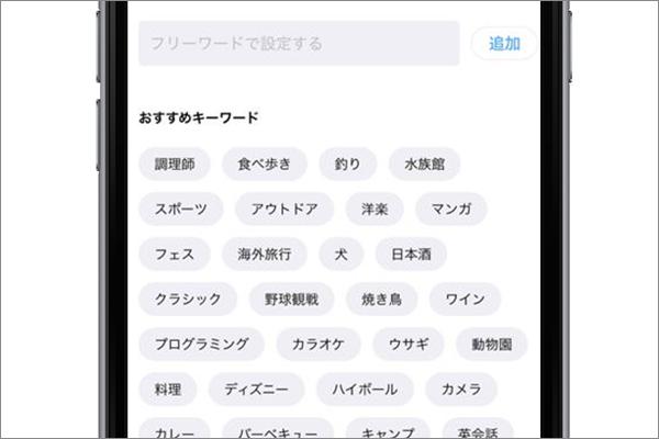 IBJS共感キーワード検索