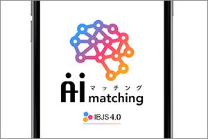 IBJS AIマッチング