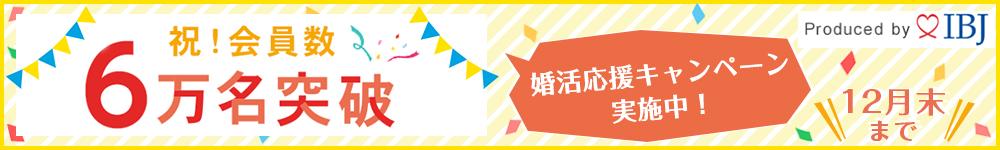 IBJ日本結婚相談所連盟 会員数6万名達成記念!キャンペーン実施中!