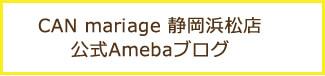 CAN mariage 静岡浜松店 公式Amebaブログ