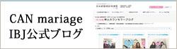 キャンマリアージュはIBJ日本結婚相談所連盟の公式カウンセラーブログに認定されています。