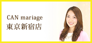 CAN mariage 東京新宿店