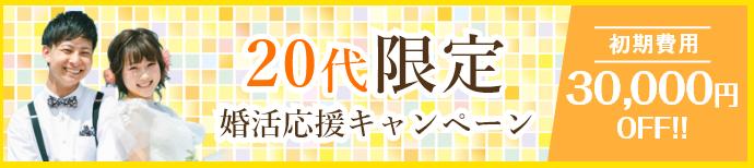 20代限定婚活応援キャンペーン実施中!