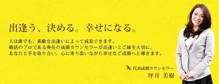 名古屋 新宿 浜松の結婚相談所キャンマリアージュ