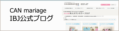 名古屋の結婚相談所キャンマリアージュはIBJの公式カウンセラーブログに認定されています。