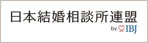 当相談所はIBJ日本結婚相談所連盟(東証一部上場)の優良加盟結婚相談所です。
