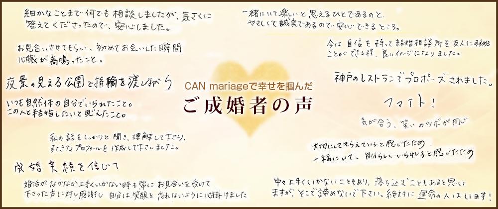 結婚相談所キャンマリアージュで幸せを掴んだご成婚者の声はこちら
