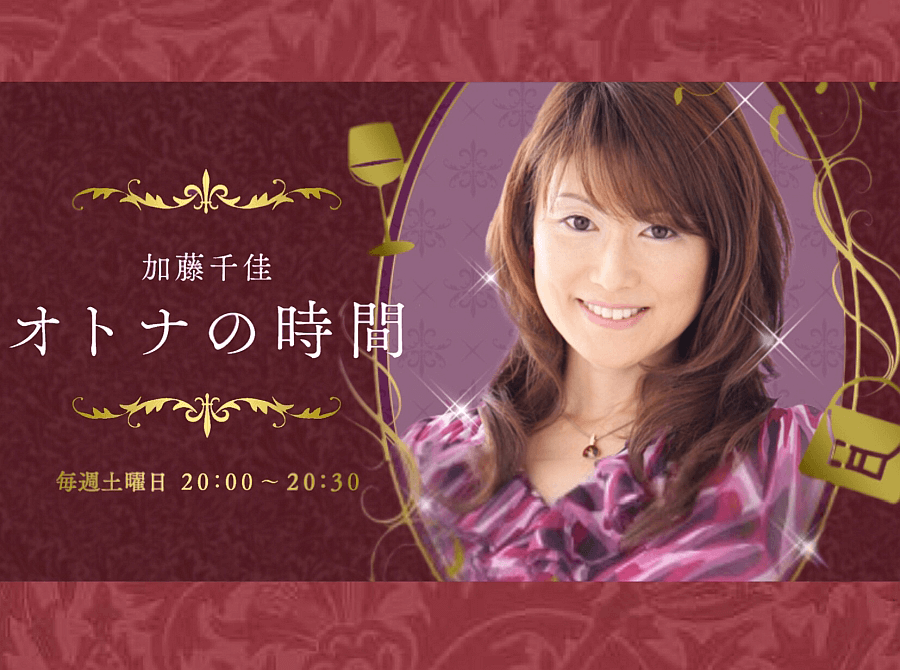 名古屋新栄本店 CBCラジオ 「加藤千佳のオトナの時間」に出演いたしました。