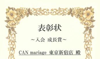 東京新宿店 株式会社IBJ 2020年上半期 入会成長賞を受賞いたしました。